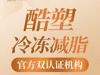 铂曼医疗美容(淮海路总院)