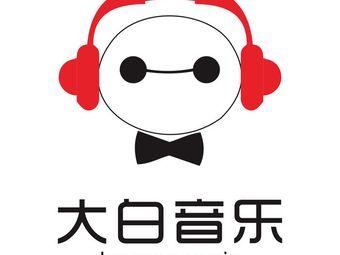 大白音乐 全国连锁NO.18(崂山店)