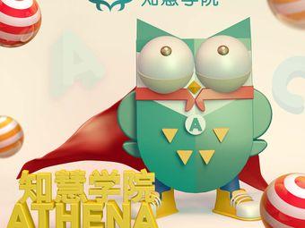 Athena知慧学院(长丰园校区)