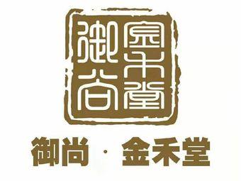 御尚·金禾堂健康管理中心