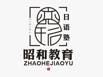 十堰昭和日语塾