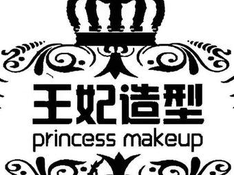王妃造型化妆培训学校