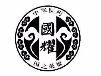 国耀中医学堂