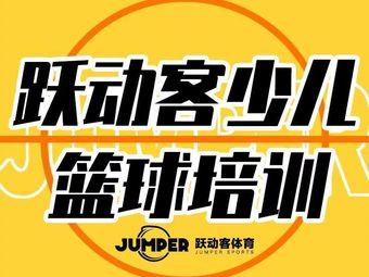跃动客少儿篮球运动培训(西湖文化广场校区)