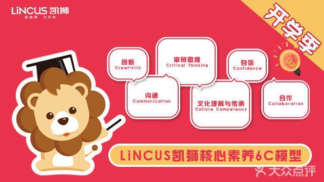 LINCUS凯狮(万派广场分校)