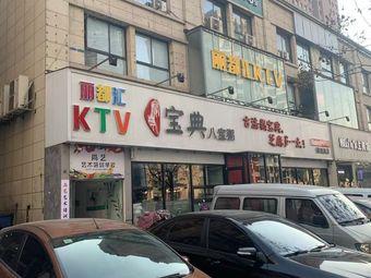 丽都汇KTV