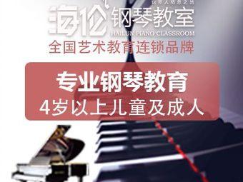 悦尔海伦钢琴教室