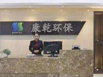 菏泽康乾环保科技有限公司