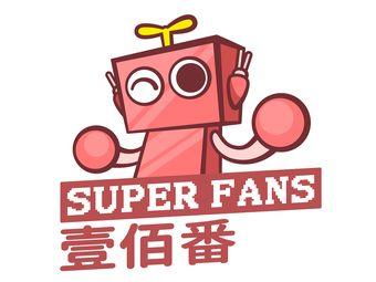 壹佰番(上海崇明万达店)