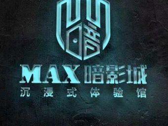 MAX暗影城密室逃脱