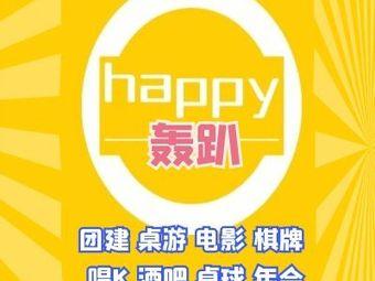 happy嗨皮轰趴馆·生日派对