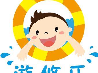 游悠乐婴童水育中心