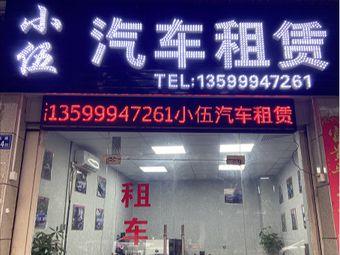 言伍豪车租赁(晋江机场店)