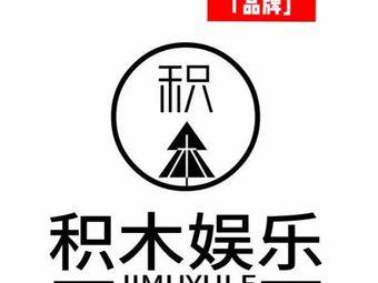 积木超级密室沉浸式剧场体验馆·旗舰店