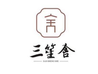 三笙舍养生足道(万悦城店)