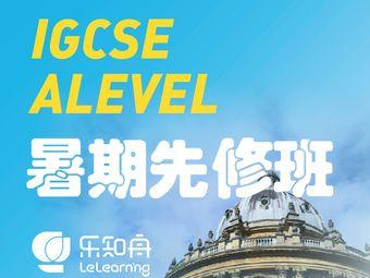乐知舟教育ALEVEL雅思托福ACT留学培训(总部)
