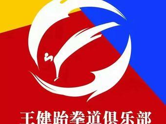 王健跆拳道俱乐部
