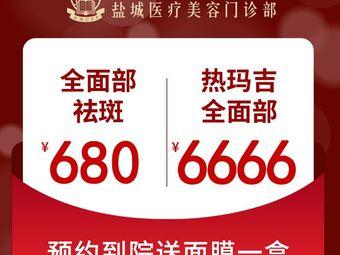 南京医科大学友谊整形外科医院(盐城分院)