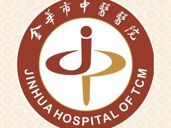金华市中医医院体检中心