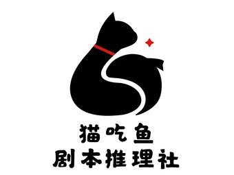 猫吃鱼剧本推理社
