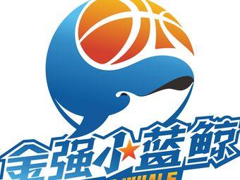 金强蓝鲸篮球培训中心(郫都店)