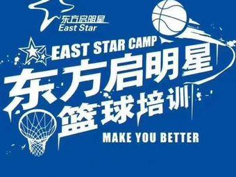 E-STAR东方启明星儿童篮球培训(甘井子区华南馆)