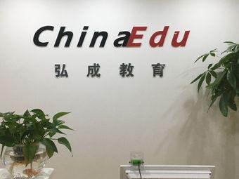弘成教育学习中心