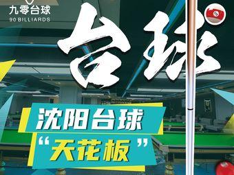 九零乔氏桌球棋牌俱乐部(中街大悦城店)