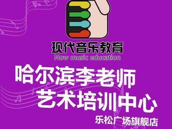 李老师艺术培训中心