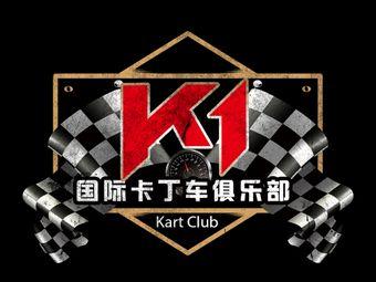 K1国际卡丁车俱乐部