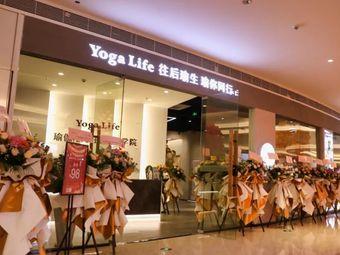 YogaLife瑜伽普拉提培训学院(隆生金山湖店)