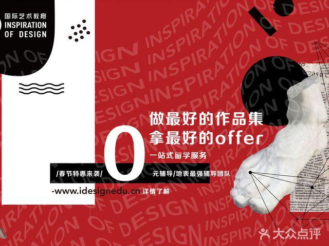 ID国际艺术留学教育 作品集培训