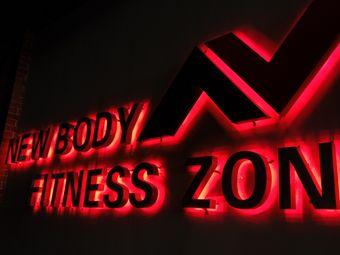 新身体健身区(世贸城店)