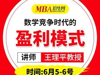 MBA招生网·考研培训(徐汇校区)