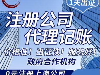 开业网·注册公司·代理记账·税收筹划(闵行店)