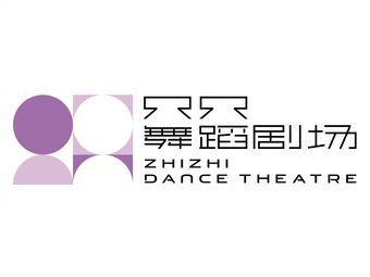 只只舞蹈剧场