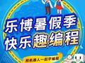 乐博乐博机器人STEAM少儿编程(江门校区)