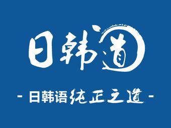 日韓道(徐匯中心)