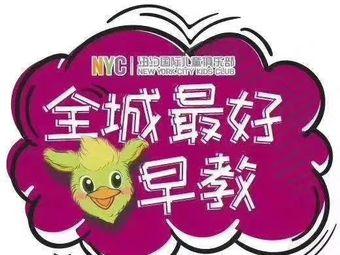 NYC纽约国际儿童俱乐部(扬州江都华府天地中心)