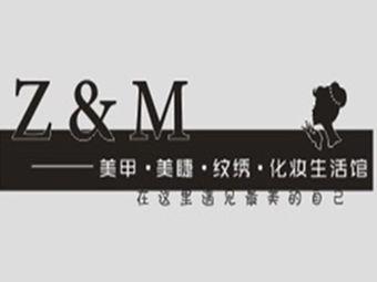 Z&M美甲美睫纹绣生活馆(开发区店)