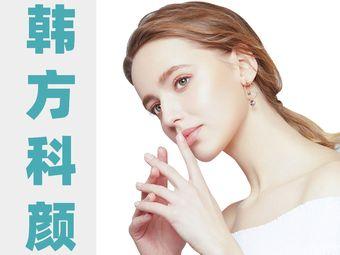 韩方科颜祛痘皮肤管理中心(兰州店)