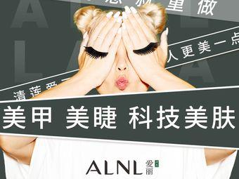 ALNL清莲爱丽(新都二店)