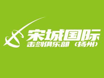 宋城国际击剑俱乐部