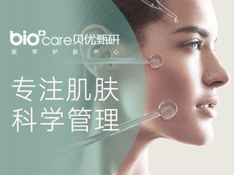 biocare贝优甄研医学护肤中心(惠州店)