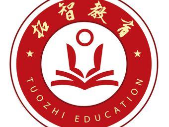 拓智教育教师资格证编制考试培训