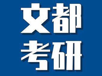 文都考研(烟台总部)