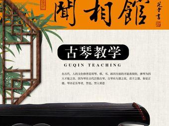闻相馆·古琴培训