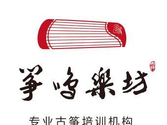 筝鸣乐坊古筝艺术中心