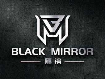 黑镜•超级密室(西局店)