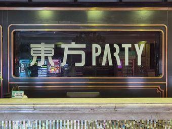 東方PARTY时尚量贩KTV